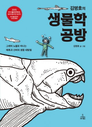 김명호의생물학공방 - 사이언스북스 제공